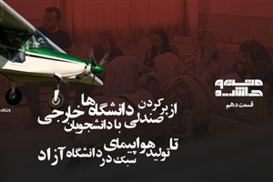 از پر کردن صندلی دانشگاه با دانشجوی خارجی تا تولید هواپیمای سبک در دانشگاه آزاد