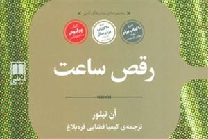 ماجراهای مادری که 24 ساعت خانوادهاش را ترک کرد/ رمان پرفروش آمریکایی در ایران