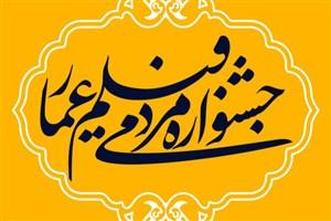 تمدید زمان ثبتنام در دهمین جشنواره فیلم «عمار»