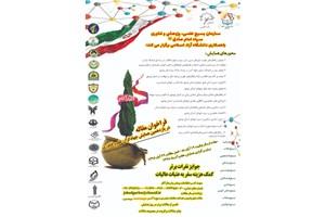 همایش جهادگران علم و فناوری در بوشهر افتتاح شد