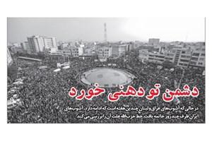 خط حزب الله شماره 212/ دشمن تو دهنی خورد