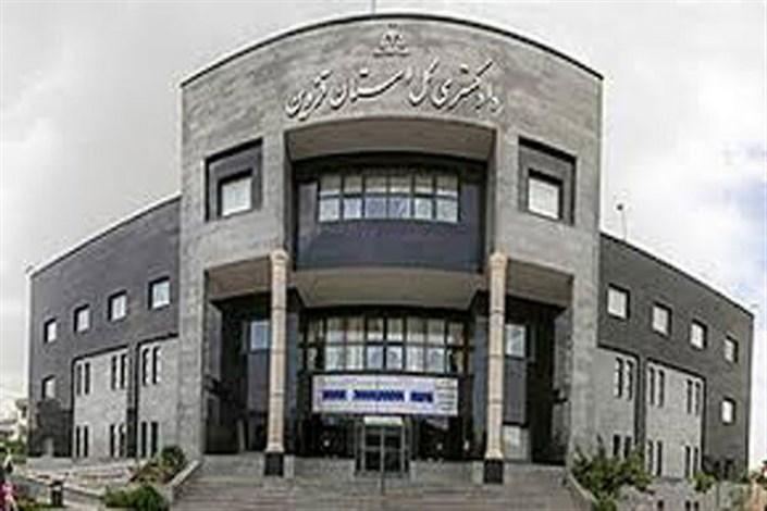 دادگستری استان قزوین