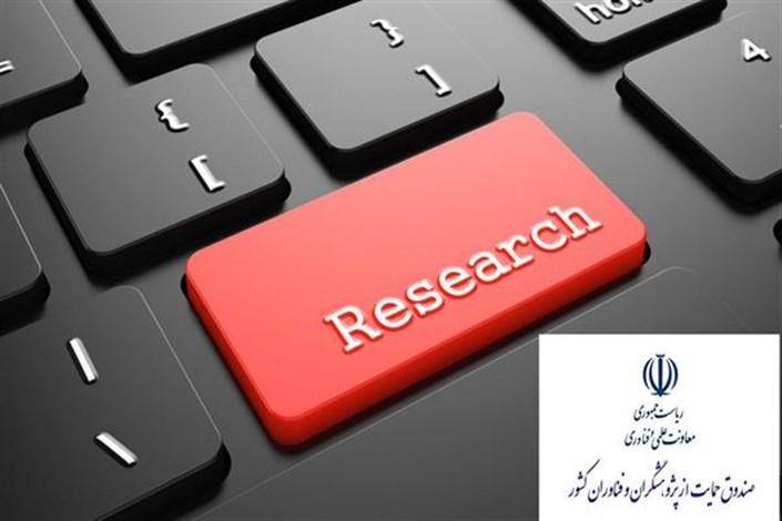صندوق حمایت از پژوهشگران