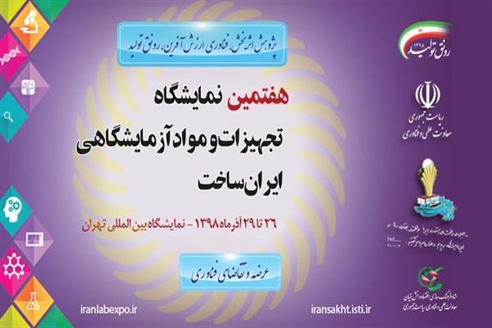 نمایشگاه ایران ساخت