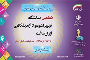 عرضه 9 هزار محصول در هفتمین نمایشگاه تجهیزات و مواد آزمایشگاهی ایرانی