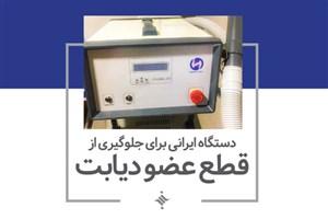 دستگاهی ایرانی برای جلوگیری از قطع عضو دیابتی