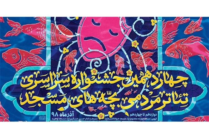 چهاردهمین جشنواره تئاتر بچه های مسجد