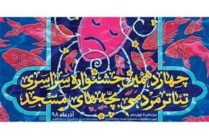 فردا؛ چهاردهمین جشنواره تئاتر بچه های مسجد آغاز می شود