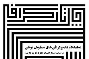 نمایشگاه آثار تایپوگرافی خط کوفی با عنوان «چارتارگرافی» دایر شد