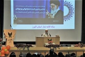 استادان و معلمان نماز را در حضور دانشجویان و دانش آموزان بخوانند