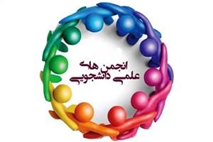 فعالیت 22 انجمن علمی دانشجویی در دانشگاه آزاد اسلامی واحد مشهد