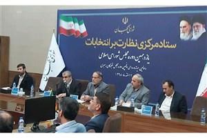 ستاد مرکزی نظارت بر انتخابات مجلس در شورای نگهبان آغاز به کار کرد