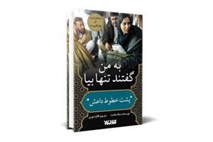 چاپ چهارم «به من گفتند تنها بیا» در کتابفروشیها/ روایت دیدار با یکی از سرکردگان داعش