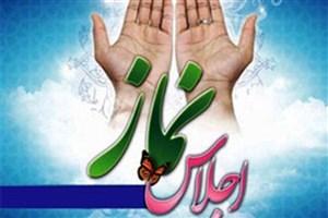 چهارمین اجلاس استانی نماز در دانشگاه آزاد اسلامی کرج برگزار شد