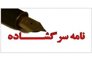 نامه سرگشاده دبیر ستاد امربهمعروف و نهیازمنکر درباره علت سوءمدیریت در کشور