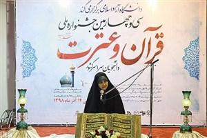 رقابت حافظان قرآن جشنواره ملی قرآن و عترت دانشجویان سراسر کشور آغاز شد