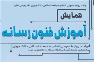 همایش آموزش فنون رسانه برگزار میشود