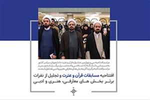 گزارش | افتتاحیه مسابقات قرآن و عترت و تجلیل از نفرات برتر