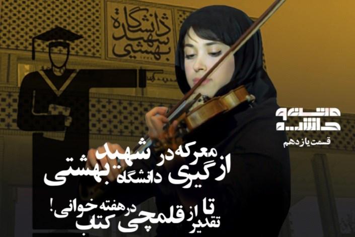 متن و حاشیه11 | از معرکه گیری در دانشگاه شهید بهشتی تا تقدیر از قلمچی