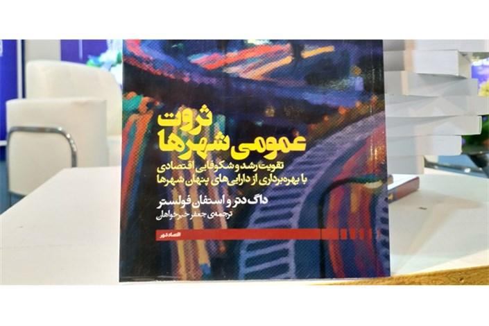 کتاب ثروت عمومی شهرها