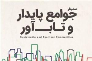 سمینار «جوامع پایدار و تاب آور» در دانشگاه شریف  برگزار میشود