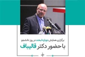 گزارش | برگزاری همایش دوباره لبخند در روز دانشجو با حضور قالیباف