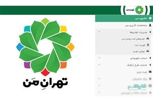 کاربران سامانه تهران من در یک سال ۵ برابر شده است