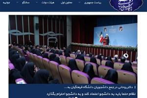 رسانهها؛ غایب اصلی سخنرانی روز دانشجوی رئیس جمهور