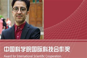 Iranian Professor Wins 2019 CAS Award