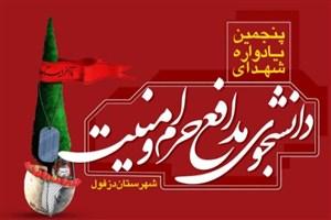 پنجمین یادواره شهدای دانشجوی مدافع حرم، وطن و امنیت شمال خوزستان برگزار میشود