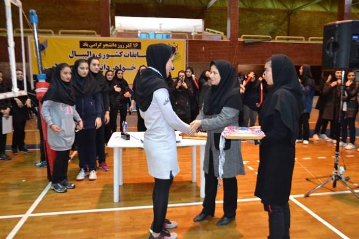 رقابتهای والیبال دسته یک دانشجویان خواهر دانشگاه آزاد اسلامی
