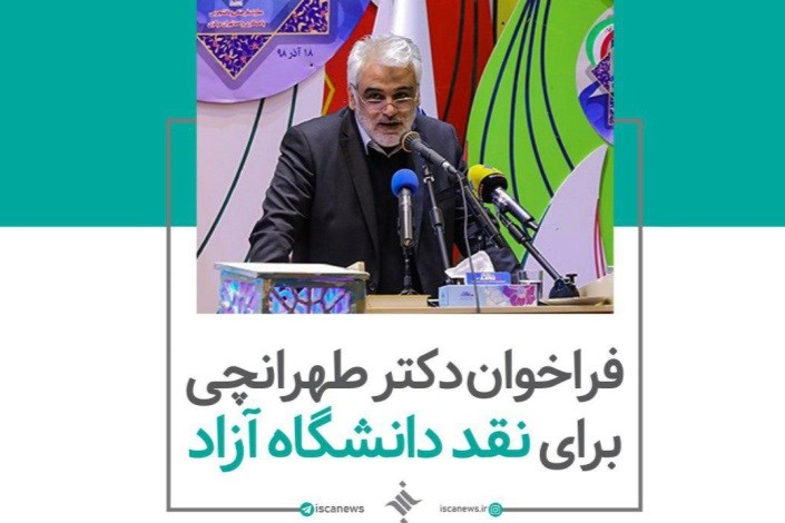 فراخوان دکتر طهرانچی برای نقد دانشگاه آزاد اسلامی: به بهترین دانشجوی منتقد جایزه میدهیم