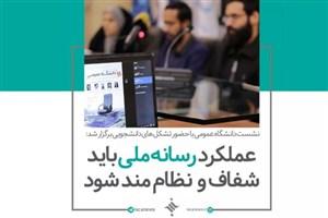 عملکرد رسانه ملی باید شفاف و نظام مند باشد