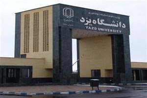 دعوت از استاندار یزد برای حضور در دانشگاه