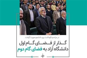 گذار دانشگاه آزاد اسلامی به فضای گام دوم انقلاب