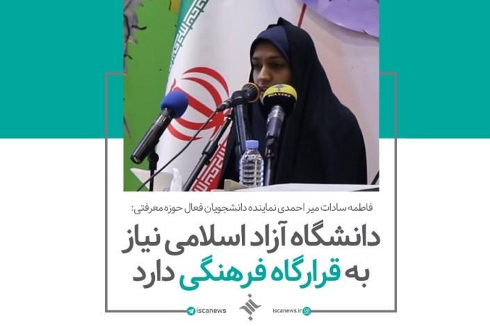گزارش | دانشگاه آزاد اسلامی نیاز به قرارگاه فرهنگی دارد