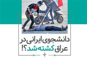 ماجرای کشته شدن دانشجوی ایرانی در عراق چه بود؟