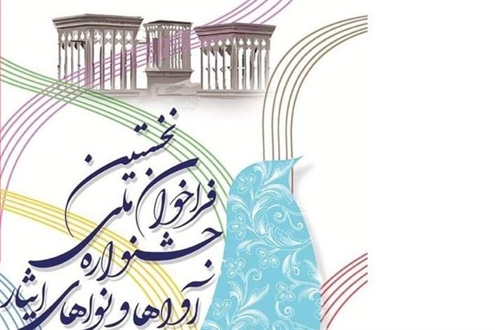 جشنواره ملی آواها و نواهای ایثار