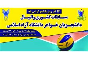 آغاز مسابقات والیبال دانشجویان دختر در دزفول
