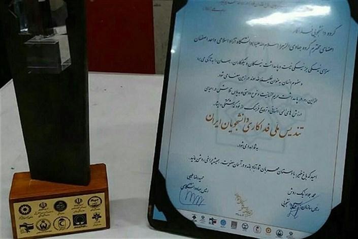 واحد اصفهان