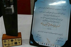 کسب عنوان برتر کشور توسط گروه جهادی دانشگاه آزاد اسلامی اصفهان