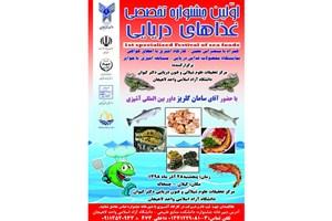 اولین جشنواره تخصصی غذاهای دریایی، در واحد لاهیجان برگزار می گردد