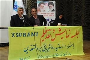 اکران مستند اکسونامی در دانشگاه آزاد اسلامی واحد خرم آباد