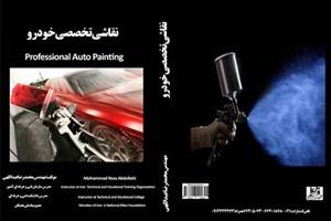کتاب نقاشی تخصصی خودرو توسط استاد واحد میانه تألیف شد
