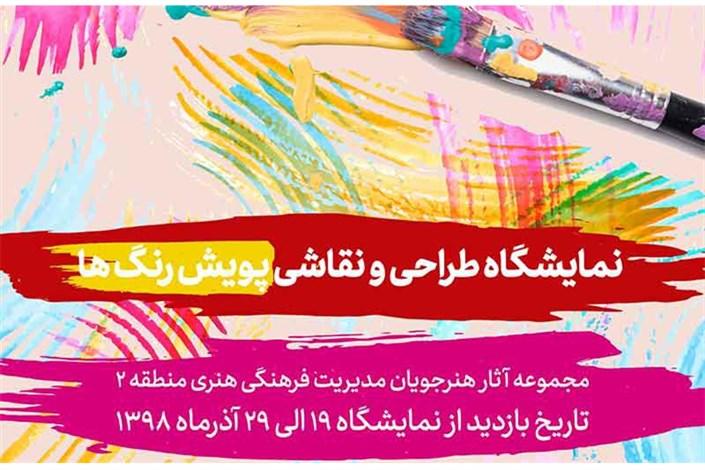 نمایشگاه نقاشی هنرجویی پویش رنگها