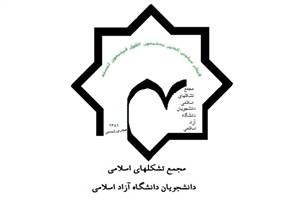 کادرسازی اولویت فعالیتهای اتحادیه سوم دانشگاه آزاد اسلامی است