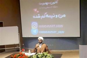 همایش «من و نیمه گمشده» در واحد نجف آباد برگزار شد