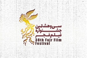 اسامی فیلمهای بخش مستند جشنواره فجر اعلام شد/ «پیروز حناچی» با یک فیلم به فجر رسید!
