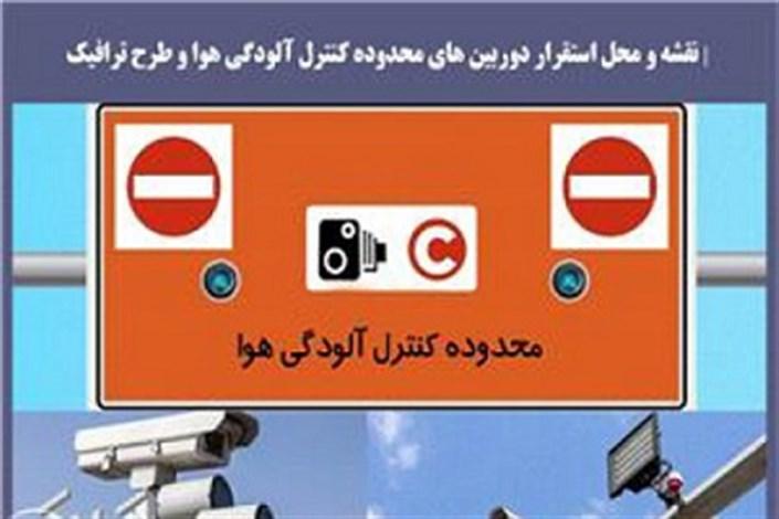 جریمه 90 هزار تومانی طرح ترافیک