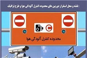 توضیحات پلیس در خصوص جریمه 90 هزار تومانی طرح ترافیک